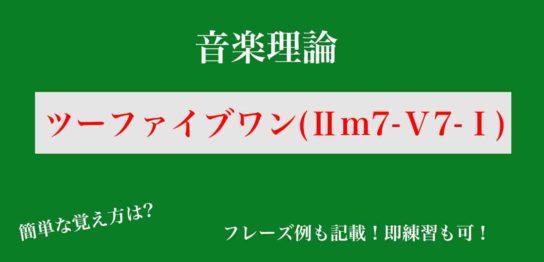 ツーファイブワン,Ⅱm7-Ⅴ7-Ⅰ,おしゃれ