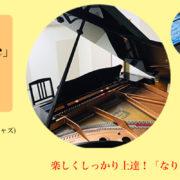 伊丹,音楽教室,ピアノ教室